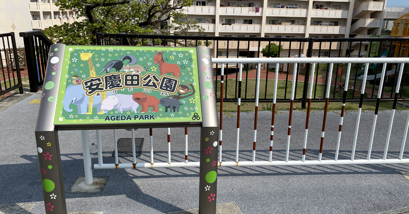安慶田公園(沖縄市)はメルヘンたっぷりの可愛い公園!場所も詳しく紹介