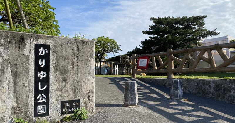 かりゆし公園(沖縄市知花)はコンクリートの複合遊具!場所や駐車場は?