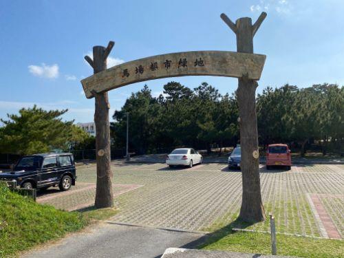 馬場都市緑地公園(沖縄市)は遊具も新しくなり駐車場も広く敷地も広い